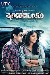 Piriyadha Varam Vendum Mp3 Songs Download