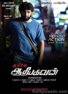 Tamil Aadu Puli Mp3 Songs Free